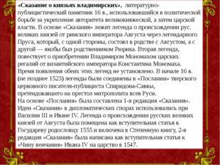 «Сказание о князьях владимирских»,литературно-публицистический памятник 16