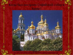 Когда был построен Софийский собор в Киеве? Чупров Л.А. МОУ СОШ №3 с. Камень-
