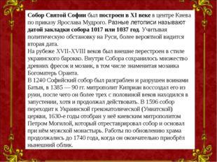 Собор Святой Софии был построен в XI веке в центре Киева по приказу Ярослава