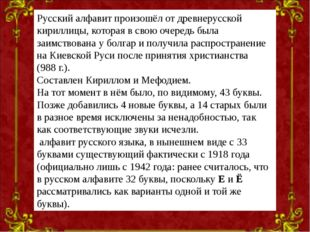 Русский алфавит произошёл от древнерусской кириллицы, которая в свою очередь