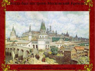 Когда был построен Московский Кремль? Чупров Л.А. МОУ СОШ №3 с. Камень-Рыболо