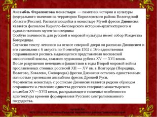 Ансамбль Ферапонтова монастыря — памятник истории и культуры федерального зн