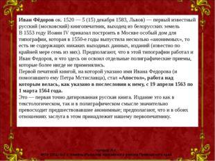 Иван Фёдоров ок. 1520— 5 (15) декабря 1583, Львов)— первый известный русски