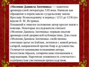 «Моление Даниила Заточника»— памятник древнерусской литературы XIII века. На