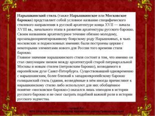 Нарышкинский стиль (также Нарышкинское или Московское барокко) представляет с
