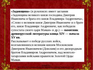«Задонщина» (в рукописях имеет заглавия «Задонщина великого князя господина Д