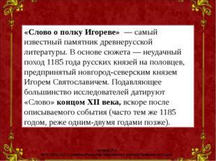 «Слово о полку Игореве» — самый известный памятник древнерусской литературы.