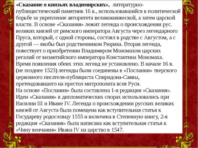 «Сказание о князьях владимирских»,литературно-публицистический памятник 16...
