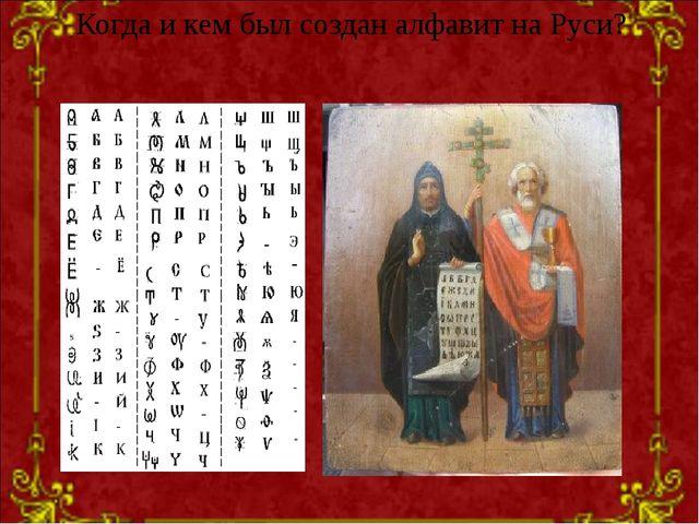 Когда и кем был создан алфавит на Руси?