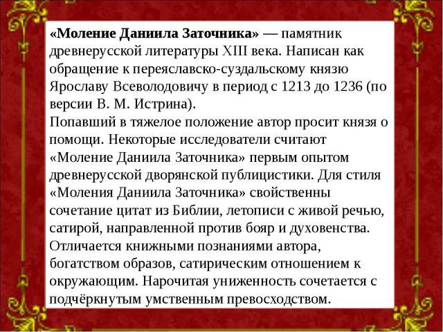 «Моление Даниила Заточника»— памятник древнерусской литературы XIII века. На...