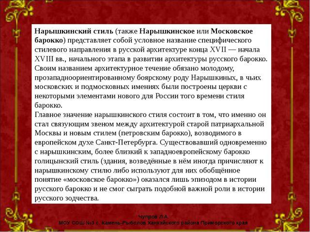 Нарышкинский стиль (также Нарышкинское или Московское барокко) представляет с...