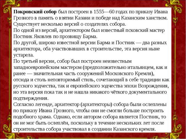 Покровский собор был построен в 1555—60 годах по приказу Ивана Грозного в пам...