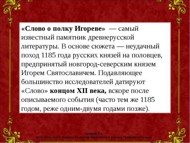 «Слово о полку Игореве» — самый известный памятник древнерусской литературы....