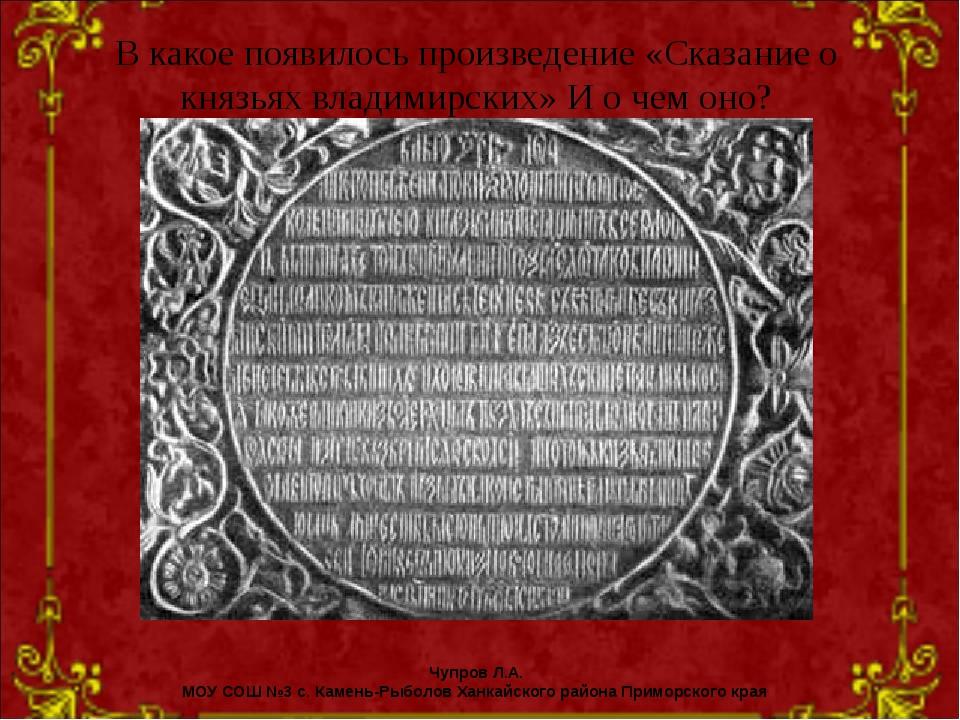 В какое появилось произведение «Сказание о князьях владимирских» И о чем оно?...