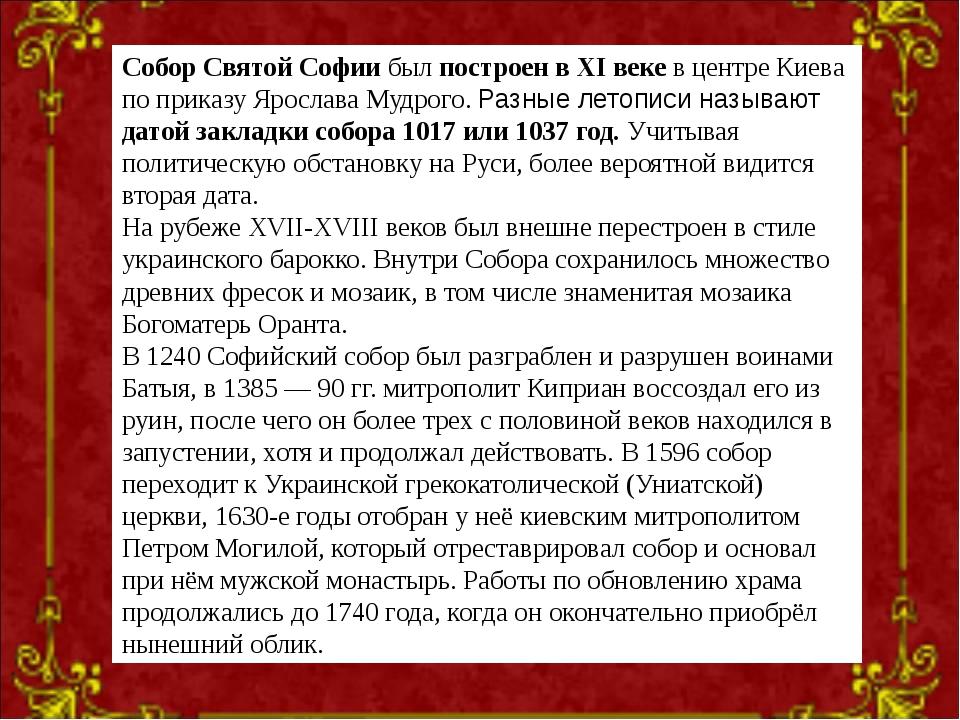 Собор Святой Софии был построен в XI веке в центре Киева по приказу Ярослава...