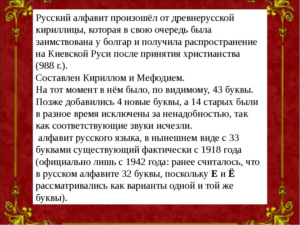 Русский алфавит произошёл от древнерусской кириллицы, которая в свою очередь...