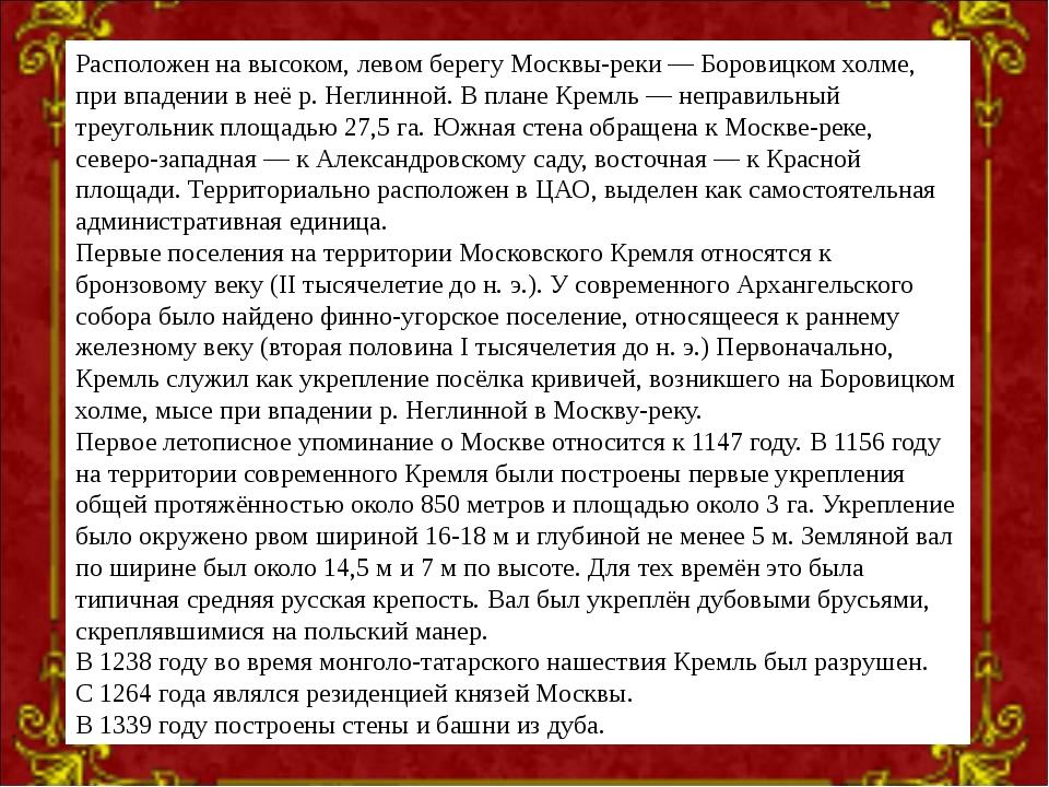Расположен на высоком, левом берегу Москвы-реки— Боровицком холме, при впаде...