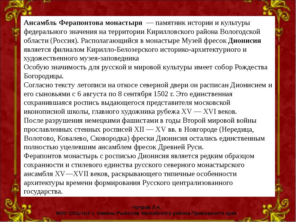 Ансамбль Ферапонтова монастыря — памятник истории и культуры федерального зн...
