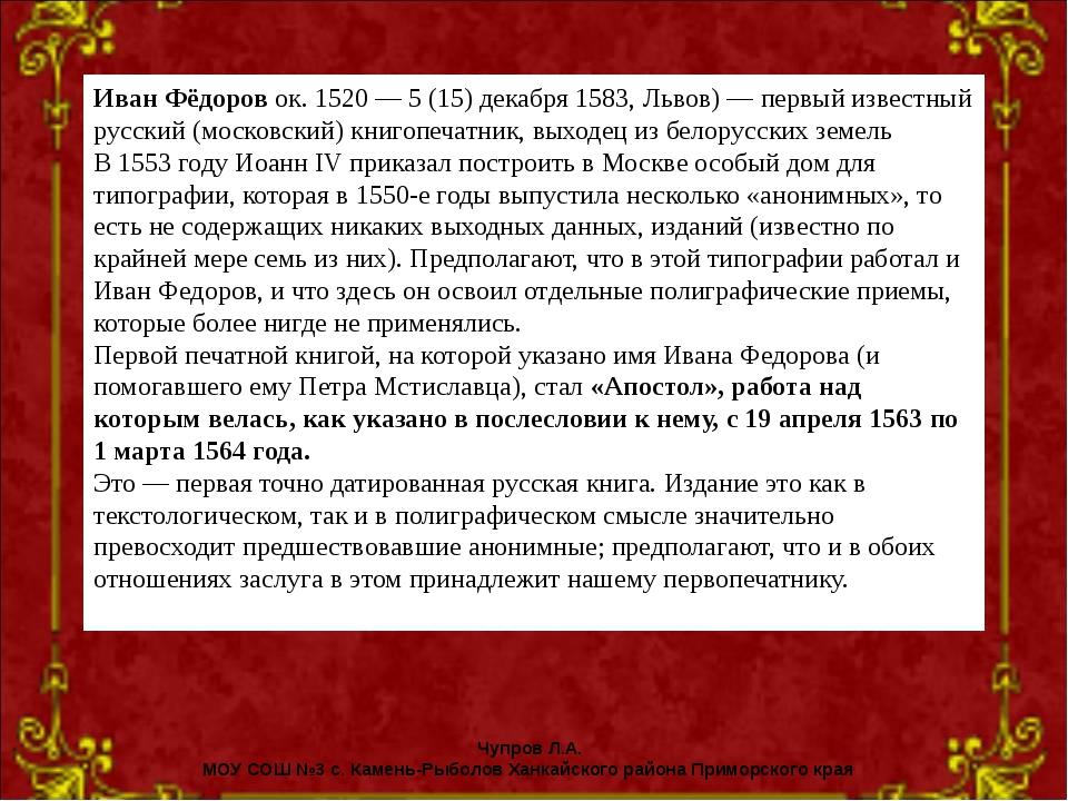 Иван Фёдоров ок. 1520— 5 (15) декабря 1583, Львов)— первый известный русски...