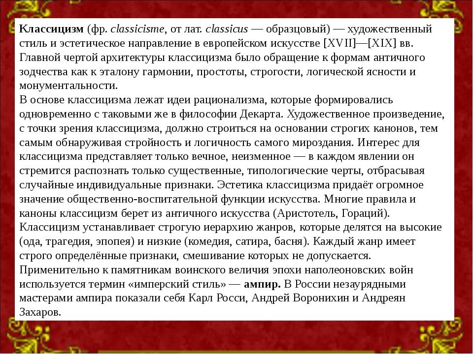 Классицизм (фр.classicisme, от лат.classicus— образцовый)— художественный...