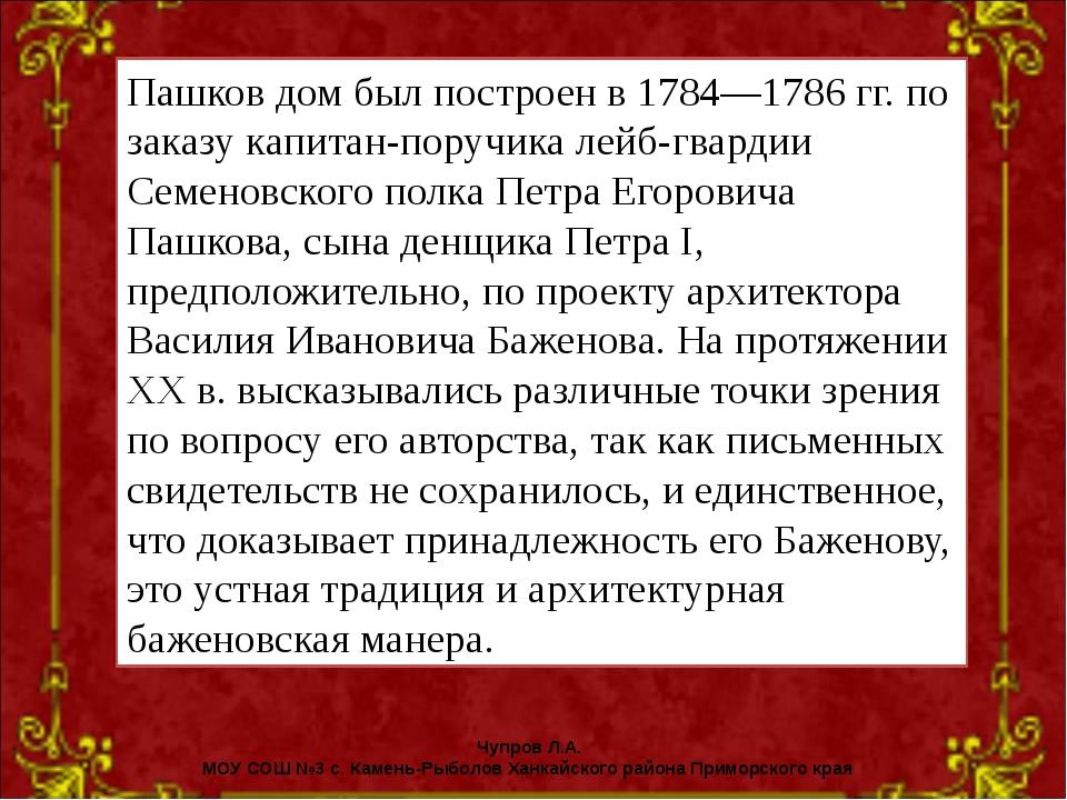 Пашков дом был построен в 1784—1786гг. по заказу капитан-поручика лейб-гвард...