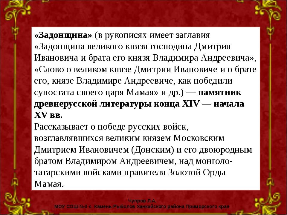 «Задонщина» (в рукописях имеет заглавия «Задонщина великого князя господина Д...