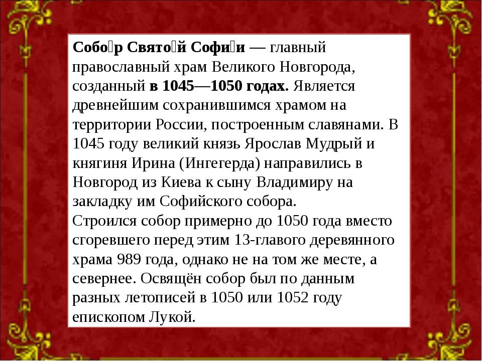 Собо́р Свято́й Софи́и— главный православный храм Великого Новгорода, созданн...