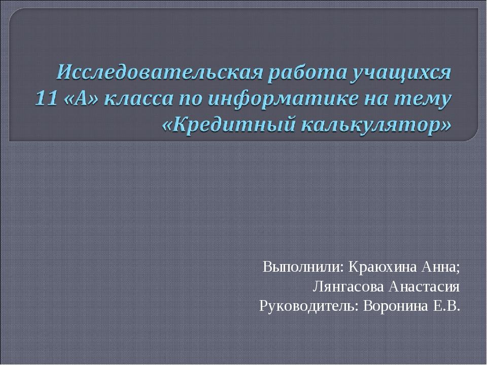 Выполнили: Краюхина Анна; Лянгасова Анастасия Руководитель: Воронина Е.В.