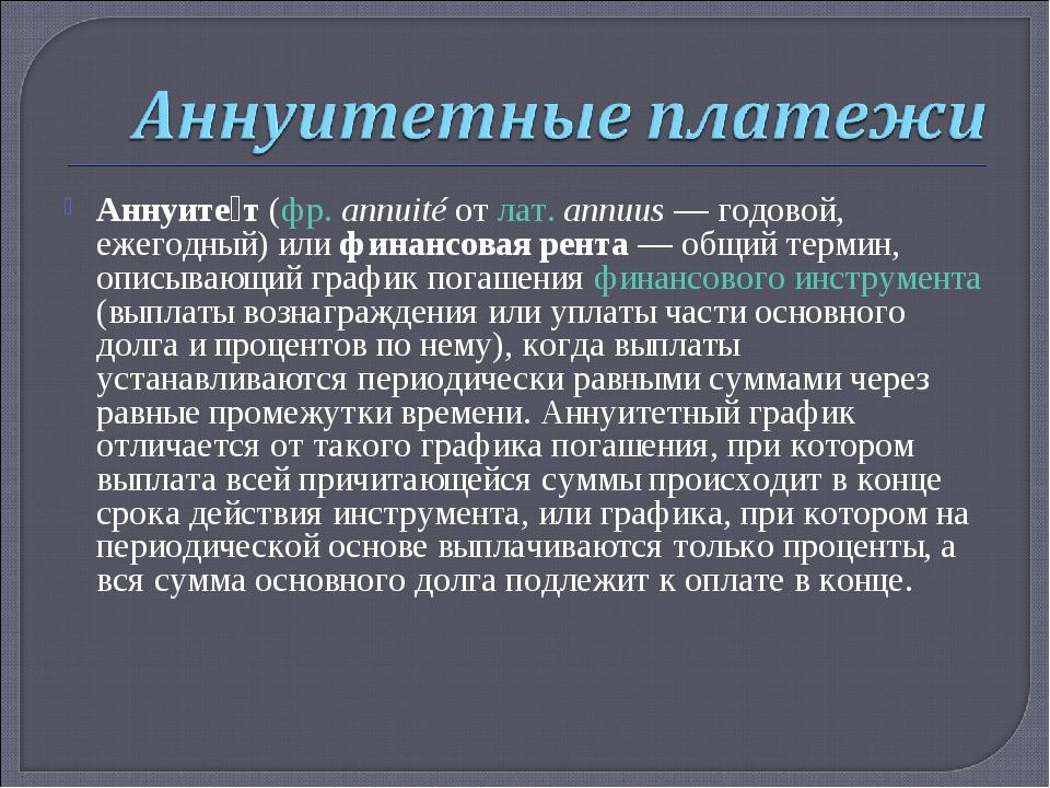 Аннуите́т (фр.annuité от лат.annuus— годовой, ежегодный) или финансовая ре...