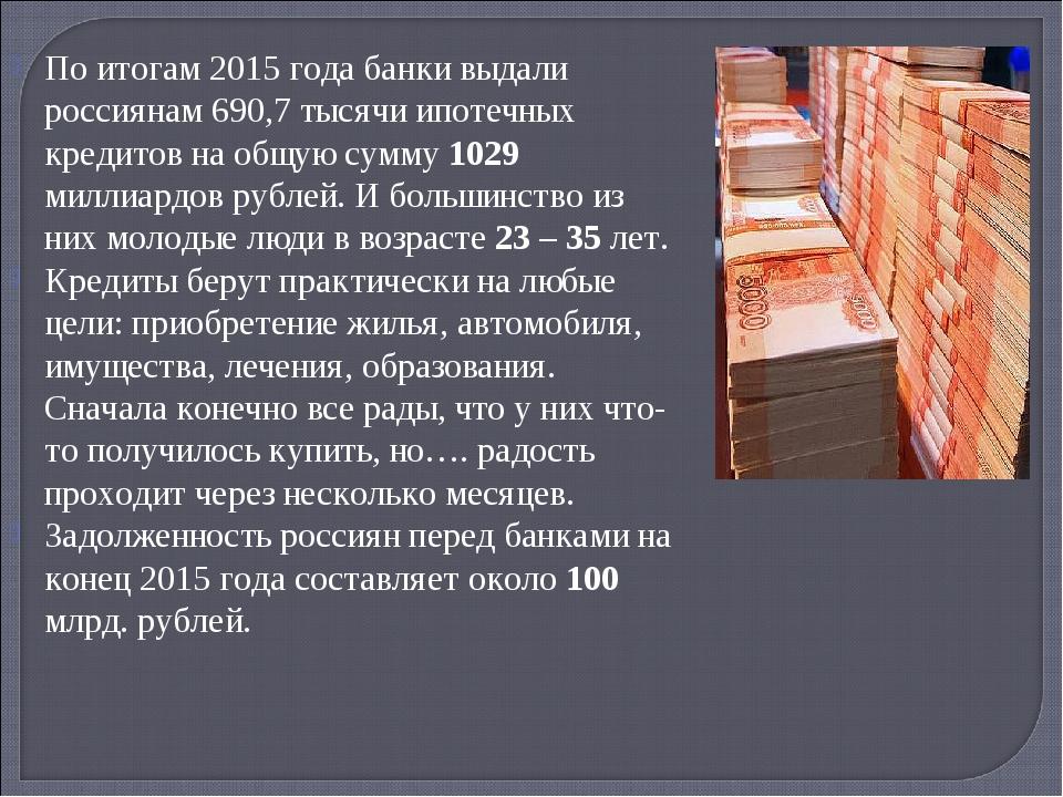 По итогам 2015 года банки выдали россиянам 690,7 тысячи ипотечных кредитов на...