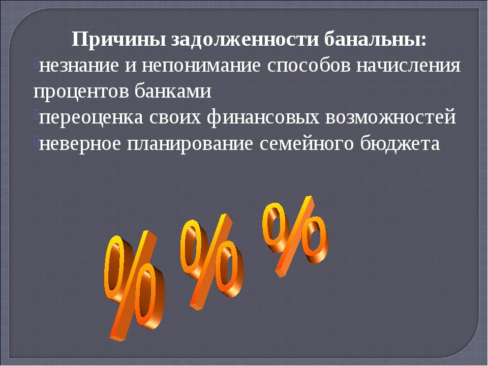 Причины задолженности банальны: незнание и непонимание способов начисления п...