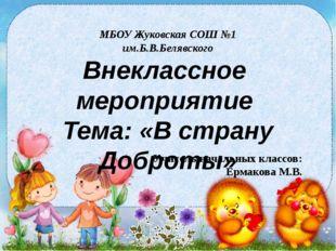 МБОУ Жуковская СОШ №1 им.Б.В.Белявского Внеклассное мероприятие Тема: «В стра