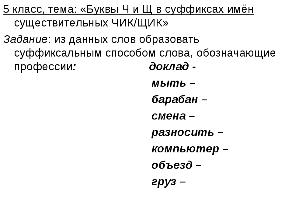 5 класс, тема: «Буквы Ч и Щ в суффиксах имён существительных ЧИК/ЩИК» Задание...