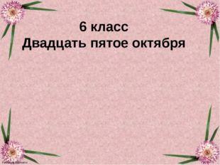 6 класс Двадцать пятое октября FokinaLida.75@mail.ru