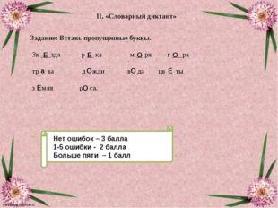 IΙ. «Словарный диктант» Задание: Вставь пропущенные буквы. Зв ___зда р __ ка