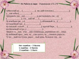 IV. Работа в паре Упражнение 174,175 1)Могучий ду__ (___________), ни_кий пот