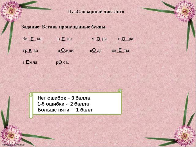 IΙ. «Словарный диктант» Задание: Вставь пропущенные буквы. Зв ___зда р __ ка...