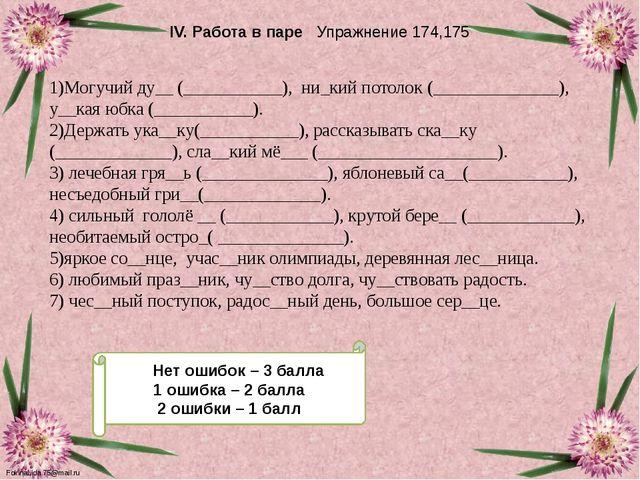 IV. Работа в паре Упражнение 174,175 1)Могучий ду__ (___________), ни_кий пот...