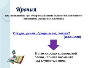 Ирония вид иносказания, при котором за внешне положительной оценкой (отношени