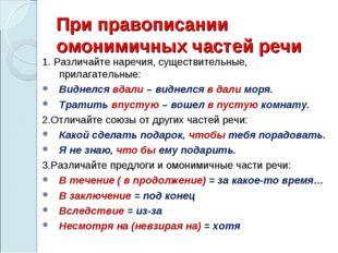 При правописании омонимичных частей речи 1. Различайте наречия, существительн