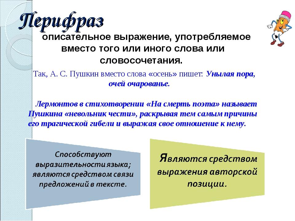 Перифраз описательное выражение, употребляемое вместо того или иного слова ил...