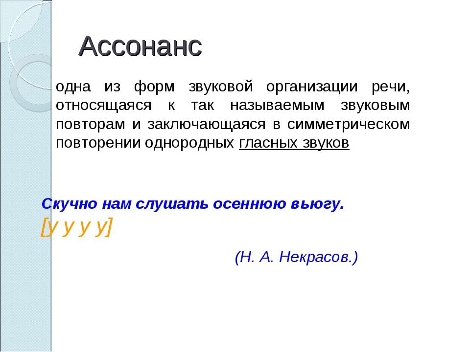 Ассонанс одна из форм звуковой организации речи, относящаяся к так называемым...