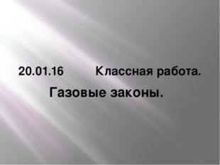 20.01.16Классная работа. Газовые законы.