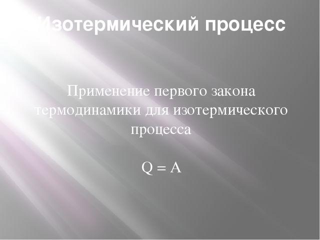 Изотермический процесс Применение первого закона термодинамики для изотермиче...