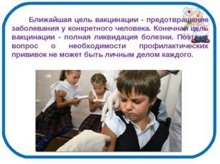 Ближайшая цель вакцинации - предотвращение заболевания у конкретного человек
