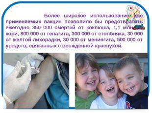 Более широкое использование уже применяемых вакцин позволило бы предотвратит
