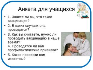 Анкета для учащихся 1. Знаете ли вы, что такое вакцинация? 2. В каких случаях
