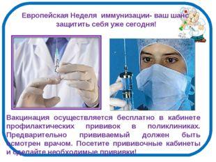 Европейская Неделя иммунизации- ваш шанс защитить себя уже сегодня! Вакцинаци