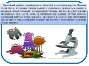 Причиной многих инфекционных болезней становятся вирусы. Вирусы очень малы: