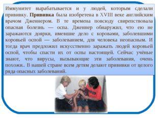 Иммунитет вырабатывается и у людей, которым сделали прививку. Прививка была и